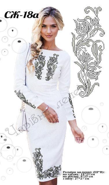 Вышитое женское платье с поясом (заготовка) СЖ-18