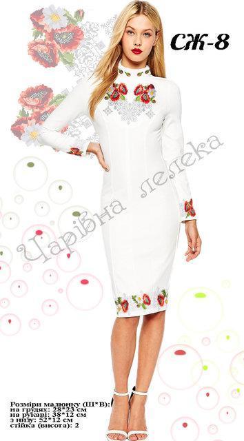 Вышитое женское платье с поясом (заготовка) СЖ-8