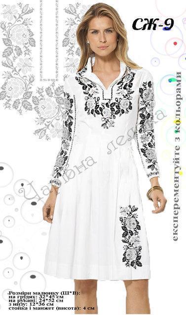 Вышитое женское платье (заготовка) СЖ-9