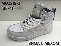 Кроссовки Nike force белые зима