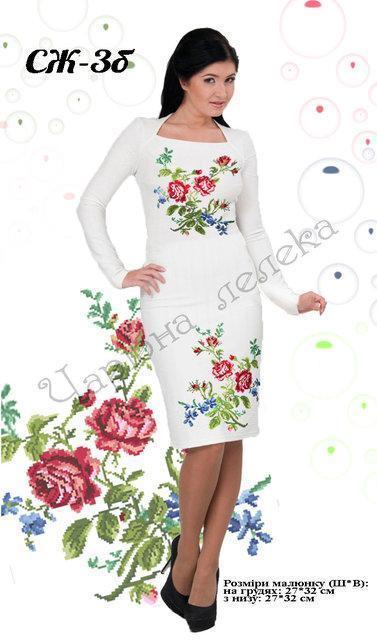 Вышитое женское платье (заготовка) СЖ-3