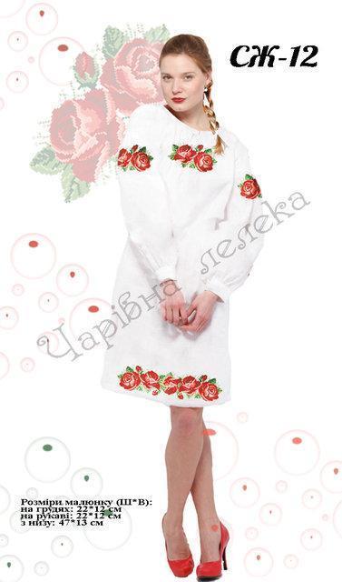 Вышитое женское платье (заготовка) СЖ-12