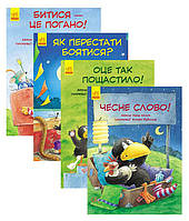 Пригоди Шкарпетика. Комплект з чотирьох книжок