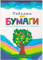 Поделки из бумаги (русский язык), Пеликан (9789661805681)