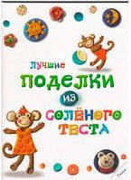 Лучшие поделки из соленого теста (русский язык), Пеликан (9789661805438)