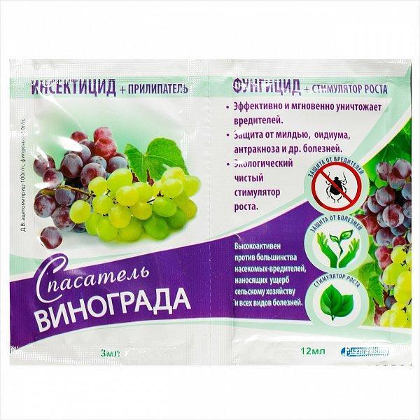 Инсектицид Спасатель винограда пакет 3+12 (лучшая цена купить оптом и в розницу)