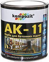 """Эмаль для бетонных полов АК-11""""Кompozit"""" серый 2,8кг"""