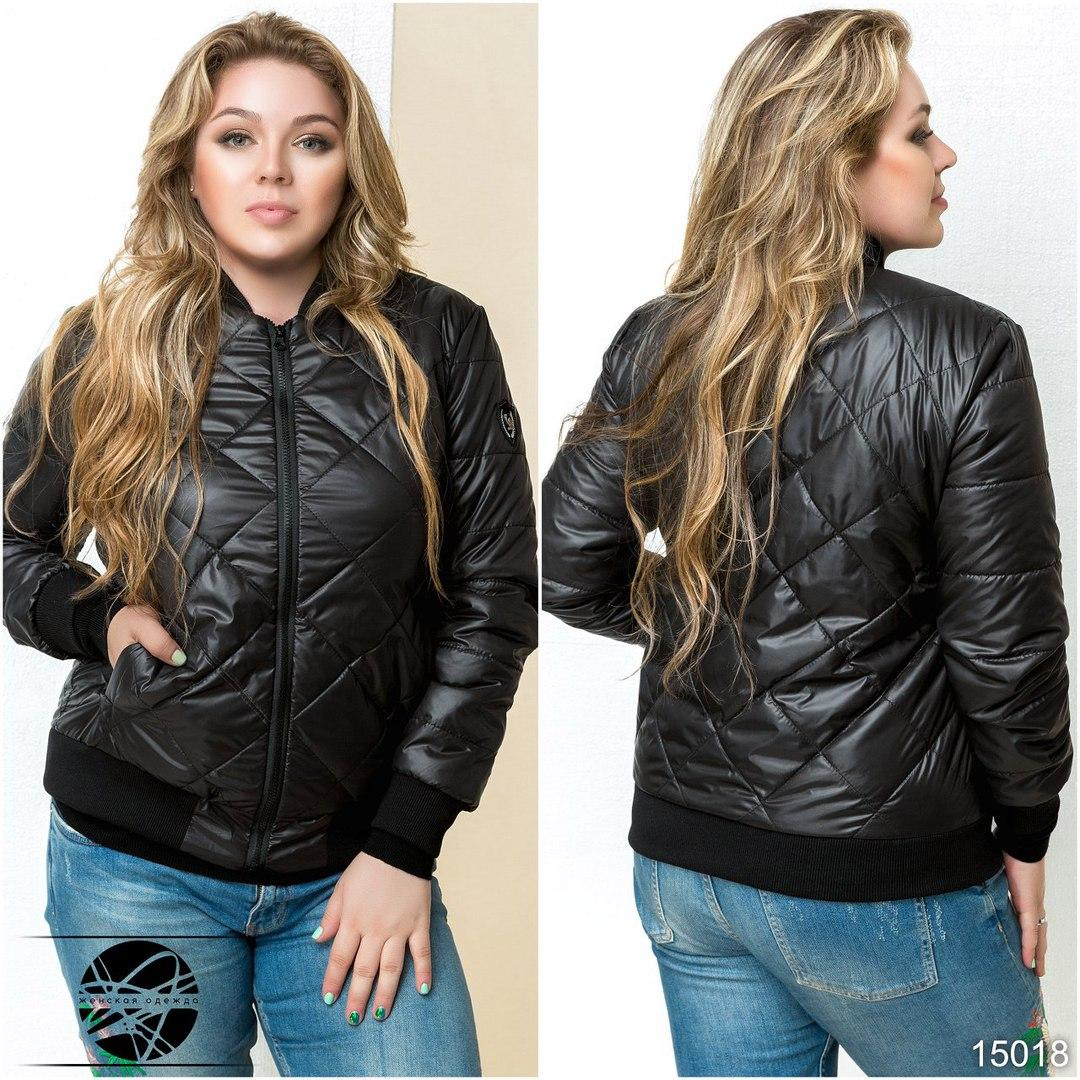 Демисезонная куртка бомбер женская с прострочкой ромбик, батал большой размер