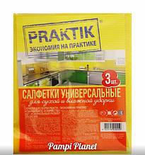 Серветки віскозні Praktik універсальні для сухого та вологого прибирання 3 шт в упаковці.