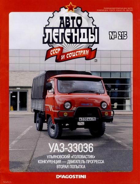 Модель коллекционная Автолегенды (DeAgostini) №215 УАЗ-33036 (1:43)