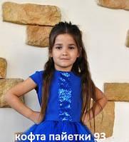Детская кофта пайетки 93 Код:535910914