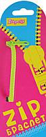 Браслет детский зиппер 18см одноцветный, mix неон