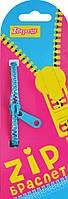 Браслет детский зиппер 18см, металлизированные цвета
