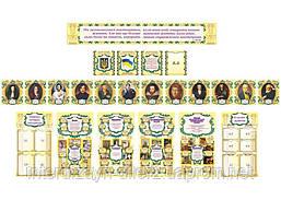 Комплект стендів для кабінету світової літератури (МДФ)