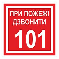 Табличка (71004.9)