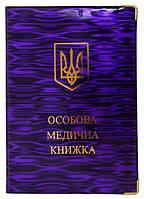 """Обложка для документов""""Медична книжка"""" (110*155мм)"""