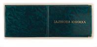 "Обложка для документов""Залікова книжка"" (110*150мм)"