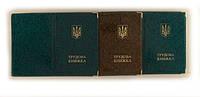 """Обложка для документов""""Трудова книжка"""" (110*155) 311011"""