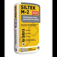 Суміш мурувальна для пористих блоків М-2  Сілтек (25кг)