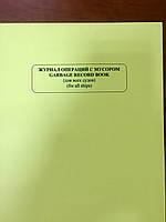 Журнал судовой Garbage Record Book / операции с мусором