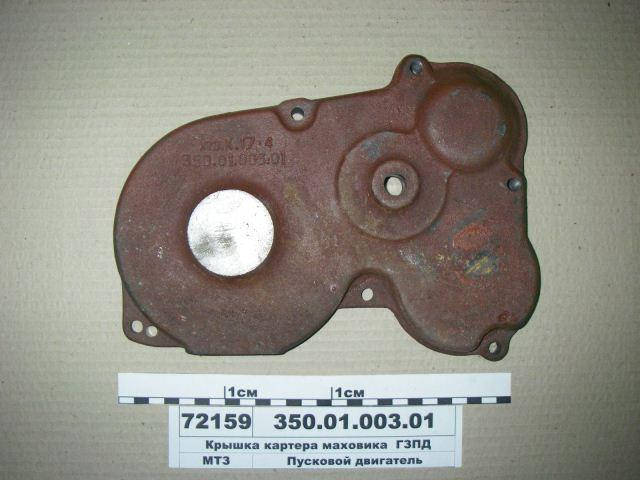 Картер с крышкой маховика П-350(350.01.002.01 + 350.01.003.01) , фото 2
