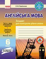 Англійська мова 6 клас.  Павліченко О.М.