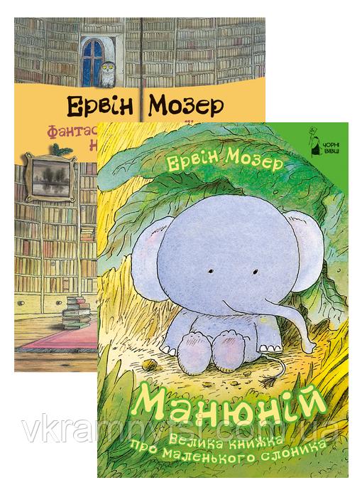 Комплект з двох книжок Ервіна Мозера