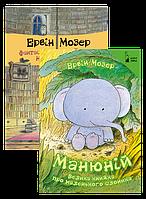 Комплект з двох книжок Ервіна Мозера, фото 1
