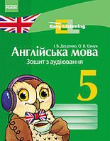 Англійська мова 5 клас.  Доценко І.В.