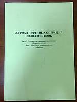 Журнал судовой нефтяных операций