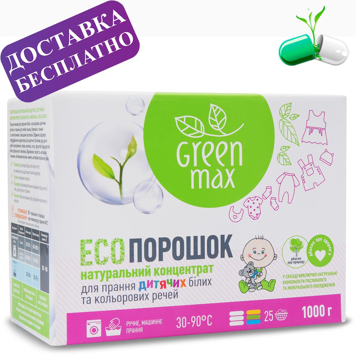 Экопорошок натуральный концентрат для стирки ДЕТСКИХ белых и цветных вещей GREEN MAX 1000г.