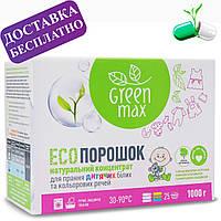 Экопорошок натуральный концентрат для стирки ДЕТСКИХ белых и цветных вещей GREEN MAX