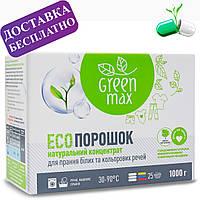 Экопорошок натуральный концентрат  для стирки белых и цветных вещей GREEN MAX 1000г.
