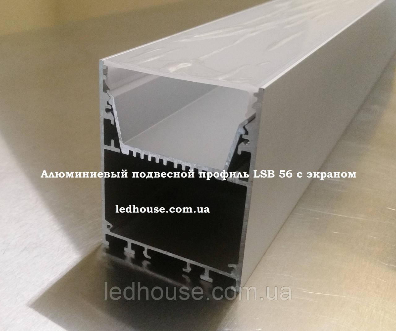Алюминиевый подвесной профиль с экраном для светодиодной ленты