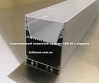 Алюминиевый подвесной профиль LSB 56-70 с экраном для светодиодной ленты, фото 1