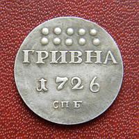 Гривна 1726 г. СПБ Екатерина I