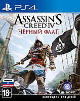 Assassin`s Creed IV: Black Flag