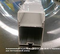 Алюминиевый подвесной профиль LSB 56-81 с экраном для светодиодной ленты, фото 1