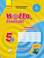 Німецька мова 5 клас.  Сотникова С.І.