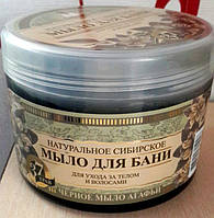 """Сибирское мыло для бани """"Черное мыло бабушки Агафьи"""""""