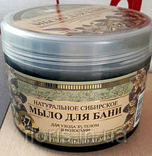 Сибирское туалетное жидкое мыло для бани Черное мыло бабушки Агафьи