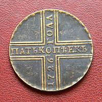 5 копеек 1726 года НД, Екатерина I