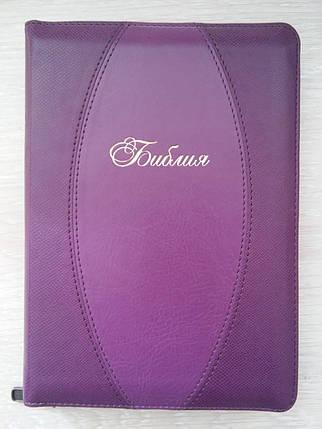 Библия,  14 х20,5 см, фиолетовая, фото 2