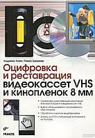 Оцифровка и реставрация видеокассет VHS и кинопленок 8 мм