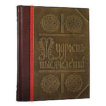 """Книга в шкіряній палітурці """"Мудрість тисячоліть. Енциклопедія"""""""