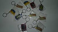 Брелочки для ключей с украинской символикой.