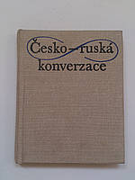 Чешско-русский разговорник