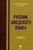 Маслова-Лашанская, С. С. ; Толстая, Н. Н.  Учебник шведского языка