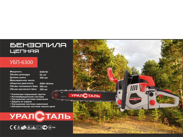 Бензопила Уралсталь УБП-6300