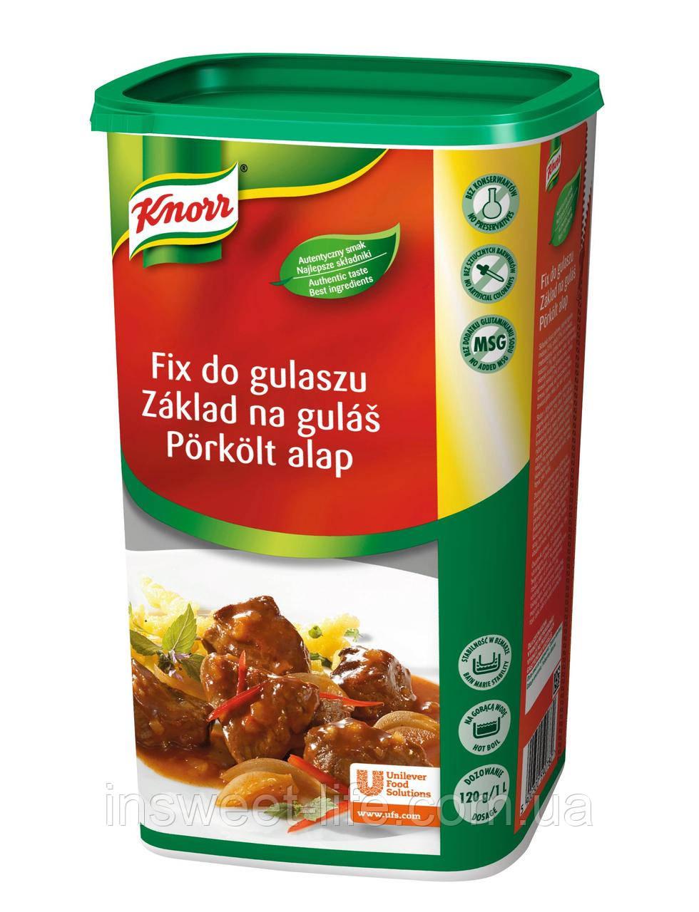 Соус для гуляша Knorr 2,0 кг/ упаковка
